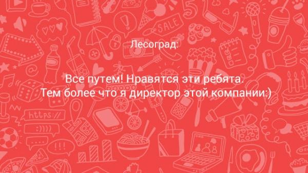 лесоград