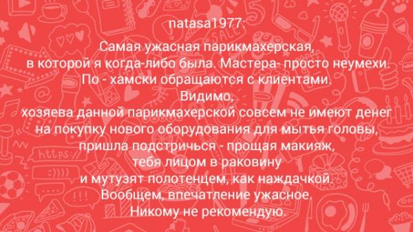 мутузят